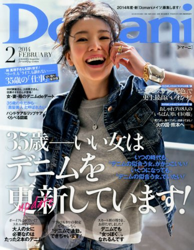 Domani (ドマーニ) 2014年 02月号 [雑誌]