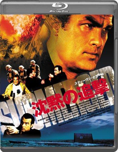 沈黙の追撃 Blu-ray