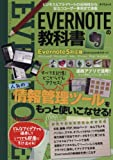 EVERNOTEの教科書 Evernote 5 対応版 (タツミムック)