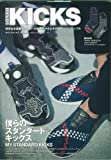 Samurai KICKS VOL.06 (INFOREST MOOK)