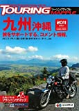 ツーリングマップル九州 沖縄2011