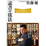 Amazon.co.jp: 読書の技法 eBook: 佐藤 優: Kindleストア