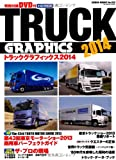 トラックグラフィックス2014 (GEIBUN MOOKS)