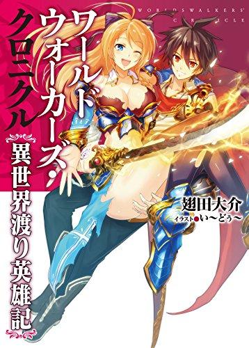 ワールドウォーカーズ・クロニクル-異世界渡り英雄記- (HJ文庫)