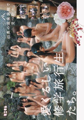 山奥の温泉旅館で見つけた、愛くるしい修学旅行生たち。 ミニマム [DVD]