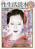 性生活読本 Vol.12 2013年 02月号 [雑誌]