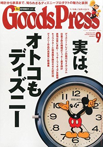 GOODS PRESS 2015年 09 月号