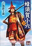 蜂須賀小六 下 (人物文庫 と 4-2)