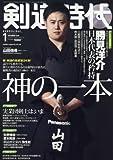 剣道時代 2017年 01 月号 [雑誌]
