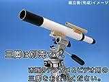コルキット スピカ 天体望遠鏡工作キット