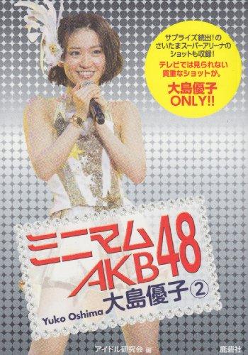 ミニマムAKB48 大島優子〈2〉