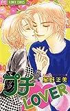プチ・LOVER (フラワーコミックス)