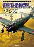 飛行機模型の作り方 【飛行機】