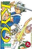 SAMURAI DEEPER KYO(9) (少年マガジンコミックス)