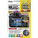 Kenko 液晶保護フィルム 液晶プロテクター Nikon D800 / D800E用 KLP-ND800