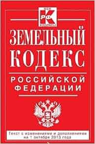 Zemelnyy kodeks Rossiyskoy Federatsii : tekst s izm. i dop. na 1