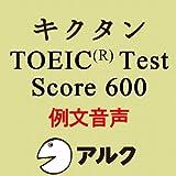 キクタンTOEIC Test Score600 例文音声(アルク)