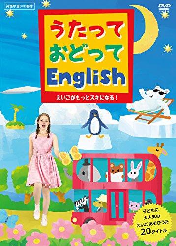 うたって おどって English 英語がもっとスキになる!