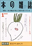 本の雑誌 319号