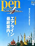 Pen (ペン) 2014年 5/1号 [エアライン 最終案内! ]