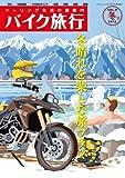 バイク旅行 第6号―ツーリング生活の道案内 (SAN-EI MOOK)
