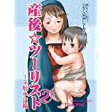 産後☆ツーリスト vol.2 1年戦争記編(サンゴ☆ツーリスト外伝)