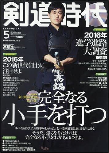 剣道時代2016年5月号