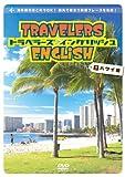 トラベラーズ・イングリッシュ 1 ハワイ編 [ 英語で旅する TRAVELERS ENGLISH 1 Hawaii ]