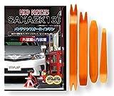 SAI (AZK10) メンテナンス オールインワン DVD Vol.1 Vol.2 内装 & 外装 セット + 内張り 剥がし (はがし) 外し ハンディリムーバー 4点 工具 + 軍手 セット【little Monster】 トヨタ TOYOTA C049