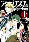 アホリズムaphorism 十二巻 (デジタル版ガンガンコミックスONLINE)