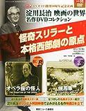 淀川長治 映画の世界 名作DVDコレクション 35号 2013年 10/30号 [分冊百科]