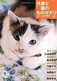 作家と猫のものがたり (とんぼの本)