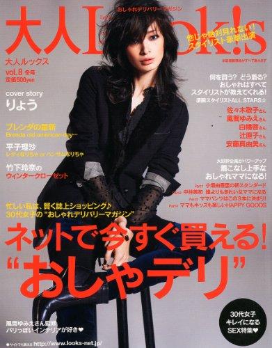 大人Look!s 2011年冬号 大きい表紙画像