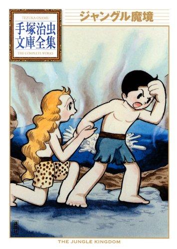 ジャングル魔境 (手塚治虫文庫全集 BT 34)