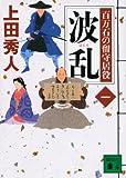 波乱 百万石の留守居役(一) (講談社文庫)