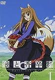 狼と香辛料1 [DVD]