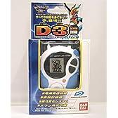 デジモンアドベンチャー02 D-3(ディースリー) Vブルー ブイモン