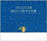クリスマスをみにいったヤシの木 (児童書)