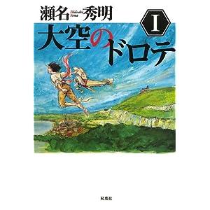 """""""大空のドロテI"""""""