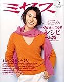 ミセス 2009年 02月号 [雑誌]