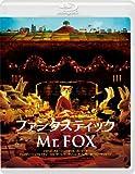 ファンタスティックMr.FOX スペシャル・プライス[Blu-ray/ブルーレイ]