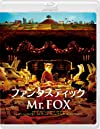 ファンタスティックMr.FOX [Blu-ray]