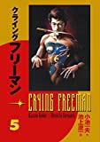 Crying Freeman Volume 5