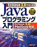 Eclipse 3.6ではじめるJavaプログラミング入門―Eclipse 3.6 Helios対応