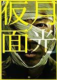 『月光ノ仮面』 出演:板尾創路.浅野忠信.石原さとみ