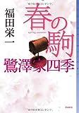春の駒 鷺澤家四季 (ミステリ・フロンティア)