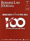 Business Law Journal(�ӥ��ͥ� �? ���㡼�ʥ�) 2016ǯ 07 ��� [����]