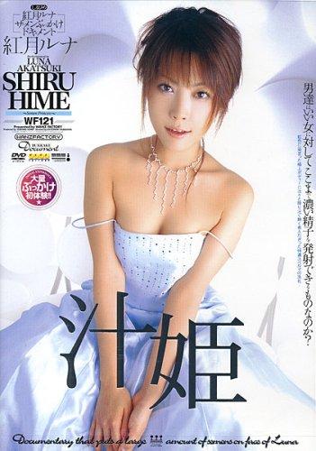 ワンズファクトリー/汁姫 [DVD]