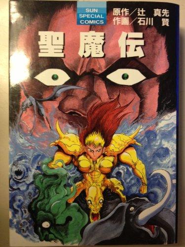 聖魔伝 (Sun special comics) -