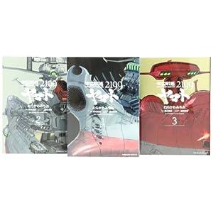 宇宙戦艦ヤマト2199 コミック 1-3巻セット (カドカワコミックス・エース)